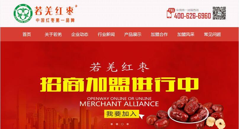 红枣展示网站