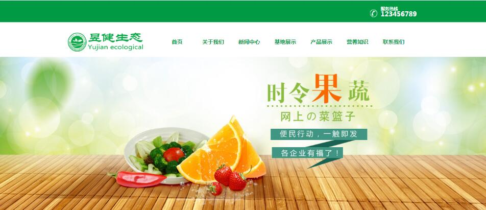 有机食品展示网站